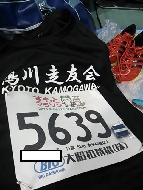 すもとマラソンウェア