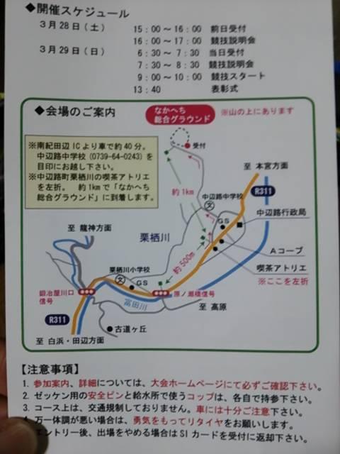 くまのこ道ハガキ