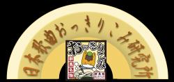 日本歌曲おっきりこみ研究所5_convert_20150715055255