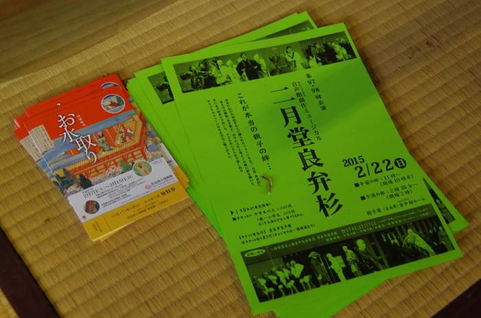 奈良公園 二月堂 チケット