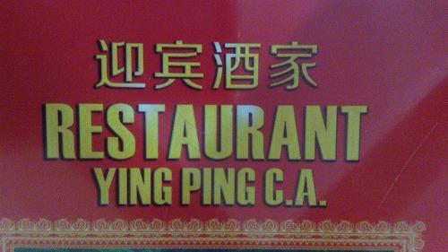 s-中華料理屋と飲み物 (6)