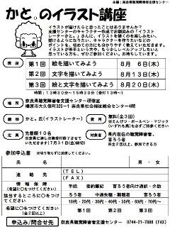 gyoji20150806.jpg
