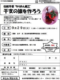 gyoji20150929.jpg