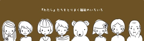 watashinofukushi01.jpg