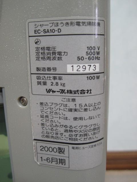 シャープほうき形電気掃除機 EC-SA10-D