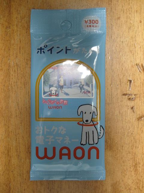 西日本マックスバリュ限定 WAONカード