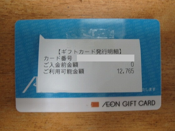 AEON GIFT CARD