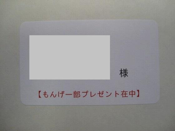 もんげー岡山
