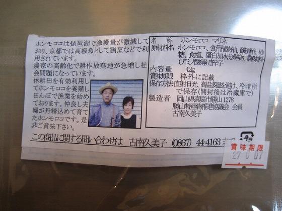 道の駅 醍醐の里 20150409