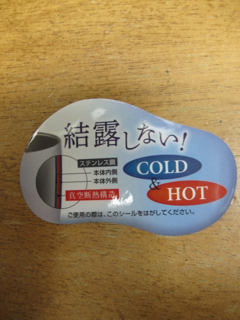 2015☆飲みごろタンブラー