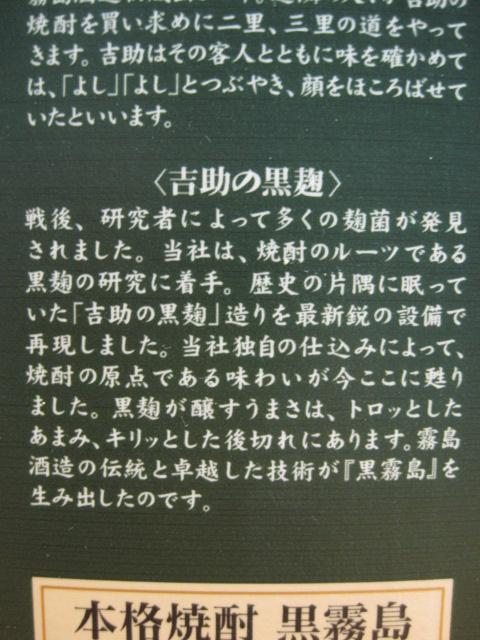 2015☆黒霧島