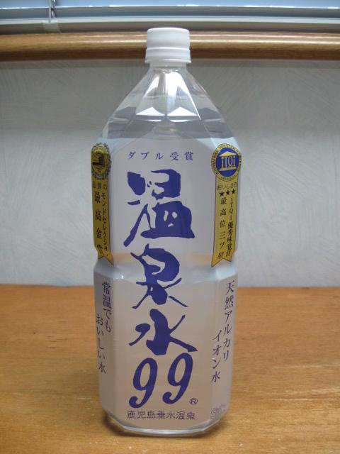 鹿児島垂水温泉☆温泉水99