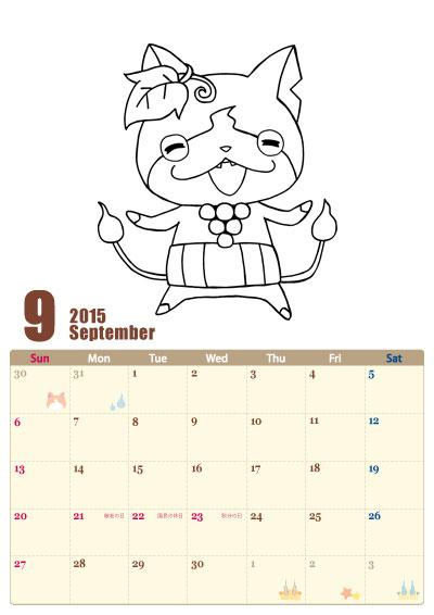 妖怪ウォッチ ぬりえ カレンダー 9月