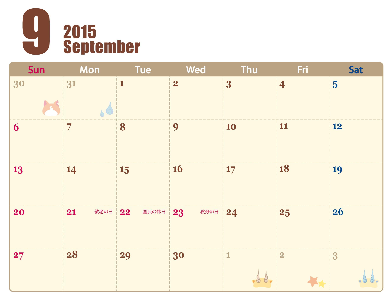 ... ウォッチ 2015年 カレンダー 9月 : 2014 カレンダー フリー : カレンダー