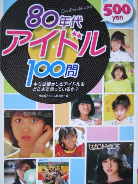 アイドル100