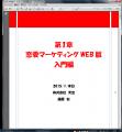 SnapCrab_第1章恋愛マーケティングWEB版pdf - Adobe Reader_2015-2-3_2-52-20_No-00