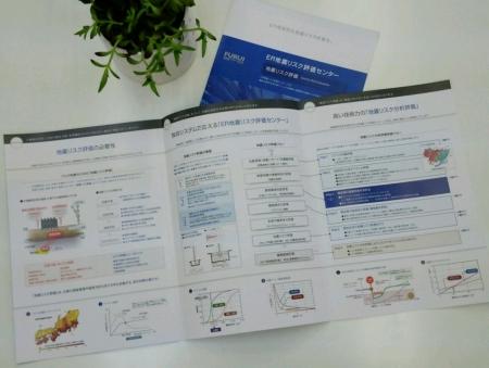 地震リスク評価_パンフレット中面