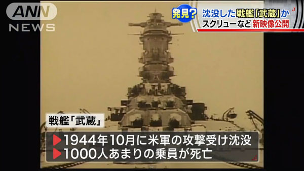 00135_Paul_Allen_senkan_Musashi_hakken_201503_b_09.jpg