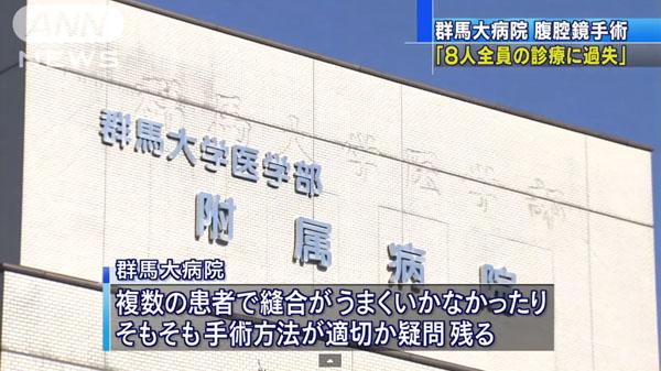 00136_Gunma_daigaku_igakubu_fuzoku_byouin_fukukuukyou_syujyutsu_kashitsu_201503_05.jpg