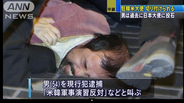 00138_beikoku_cyuu_kankoku_taishi_syuugeki_jiken_201503_04.jpg