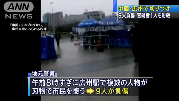 00139_China_Kousyuu_Station_shimin_syuuugeki_jiken_201503_02.jpg