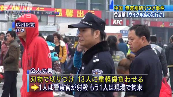 00139_China_Kousyuu_Station_shimin_syuuugeki_jiken_201503_b_02.jpg