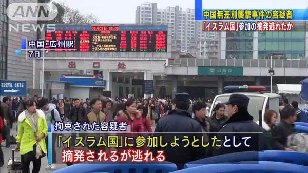 00139_China_Kousyuu_Station_shimin_syuuugeki_jiken_201503_c_04.jpg