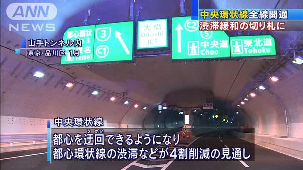 00140_Syutokou_Cyuuou_kanjyousen_zensen_kaitsuu_201503_04.jpg