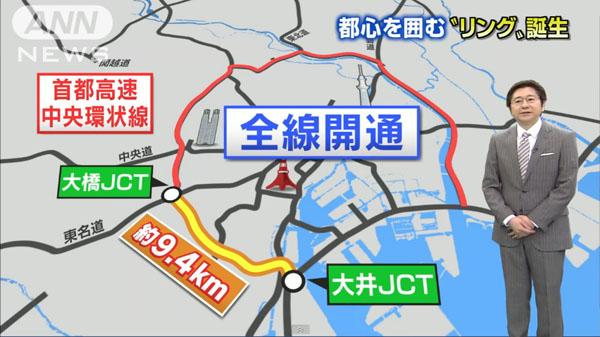 00140_Syutokou_Cyuuou_kanjyousen_zensen_kaitsuu_201503_b_01.jpg