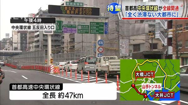 00140_Syutokou_Cyuuou_kanjyousen_zensen_kaitsuu_201503_b_05.jpg