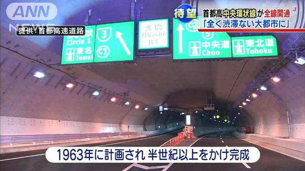00140_Syutokou_Cyuuou_kanjyousen_zensen_kaitsuu_201503_b_07.jpg