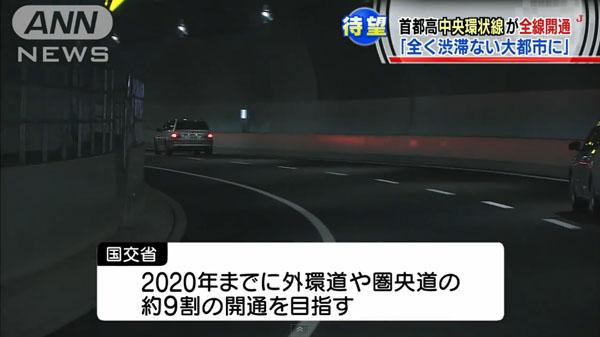 00140_Syutokou_Cyuuou_kanjyousen_zensen_kaitsuu_201503_b_15.jpg