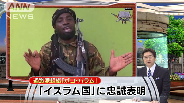 00141_IS_Boko_Haram_sanka_cyuusei_201503_01.jpg