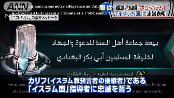 00141_IS_Boko_Haram_sanka_cyuusei_201503_02.jpg