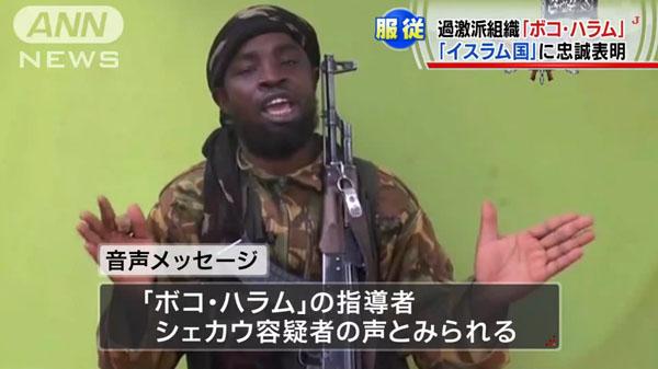 00141_IS_Boko_Haram_sanka_cyuusei_201503_03.jpg