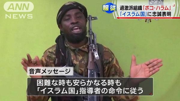 00141_IS_Boko_Haram_sanka_cyuusei_201503_04.jpg