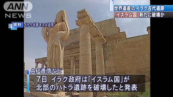 00142_IS_Hatra_world_heritage_site_hakai_201503_04.jpg