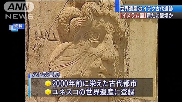 00142_IS_Hatra_world_heritage_site_hakai_201503_05.jpg