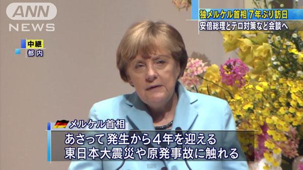 00143_Germany_Angela_Dorothea_Merkel_rainichi_201503_02.jpg