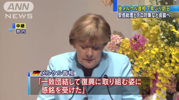 00143_Germany_Angela_Dorothea_Merkel_rainichi_201503_03.jpg