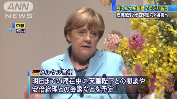 00143_Germany_Angela_Dorothea_Merkel_rainichi_201503_04.jpg