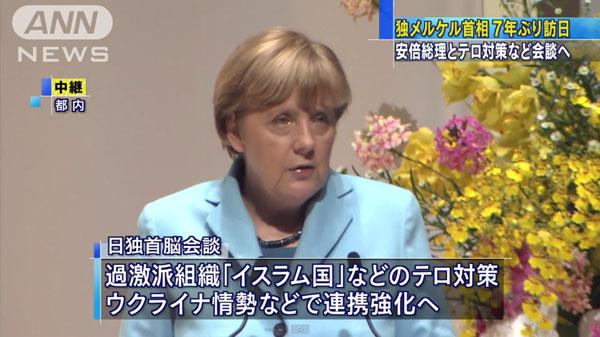 00143_Germany_Angela_Dorothea_Merkel_rainichi_201503_05.jpg