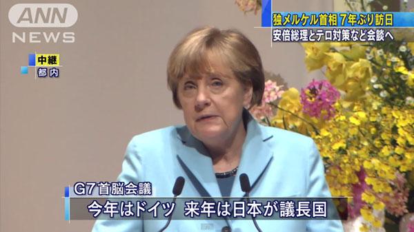 00143_Germany_Angela_Dorothea_Merkel_rainichi_201503_06.jpg