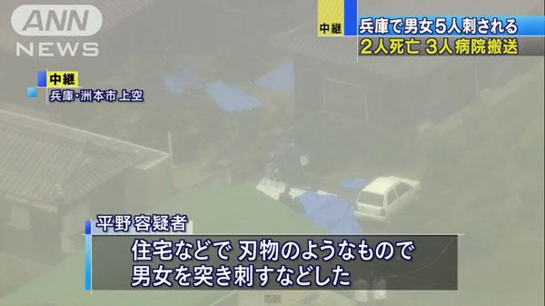 00144_Hyogo_Sumoto_renzoku_satsujin_201503_04.jpg
