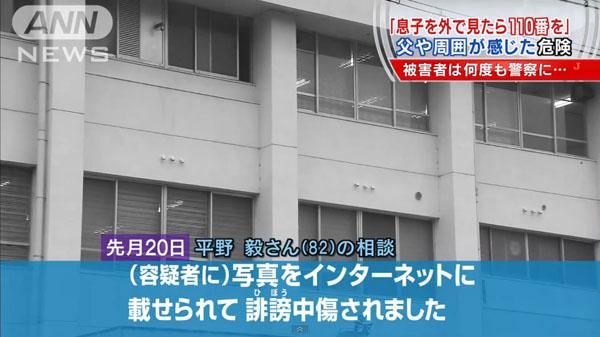 00144_Hyogo_Sumoto_renzoku_satsujin_201503_e_09.jpg