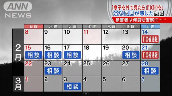00144_Hyogo_Sumoto_renzoku_satsujin_201503_e_15.jpg