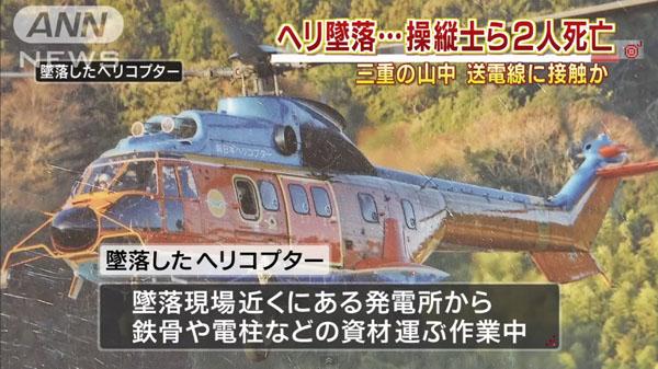 00146_Mie_shinnihon_helicopter_tsuiraku_jiko_201503_02.jpg