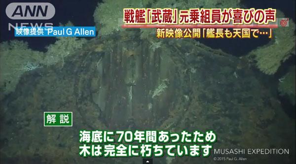 0135_Paul_Allen_senkan_Musashi_hakken_201503_c_04.jpg