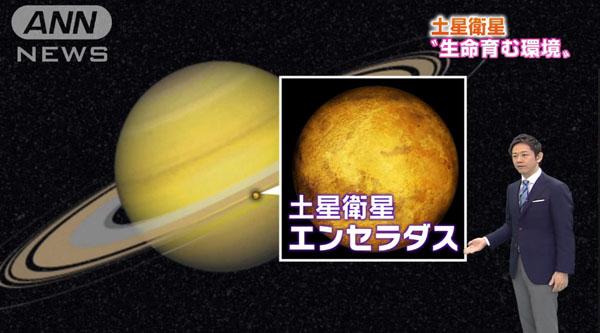 0150_dosei_eisei_Saturn_II_Enceladus_seibutsu_seisoku_kanousei_201503_01.jpg