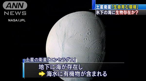 0150_dosei_eisei_Saturn_II_Enceladus_seibutsu_seisoku_kanousei_201503_05.jpg